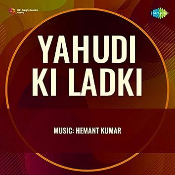 Yahudi Ki Ladki (Original Motion Picture Soundtrack)
