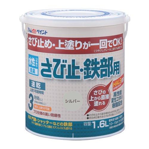 アトムハウスペイント 【さびの上から塗れる】 水性さび止・鉄部用 1.6L シルバー