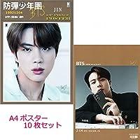 BTS 防弾少年団 バンタン JIN ジン グッズ ポスター 10枚セット A4サイズ 10P ポスター