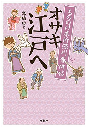 もののけ本所深川事件帖 オサキ江戸へ (宝島社文庫)