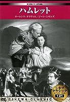 シネマクラシック ハムレット [DVD]