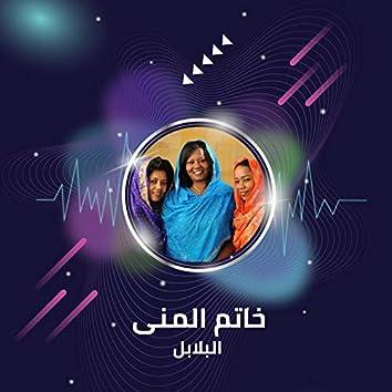 Khatm Almna