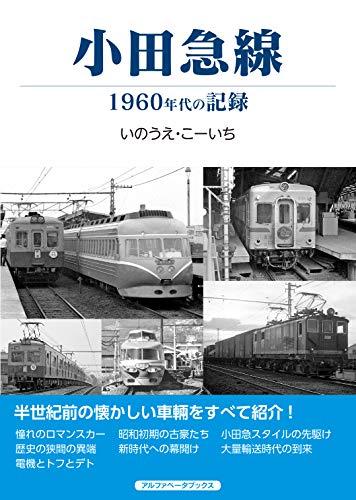 小田急線: 1960年代の記録