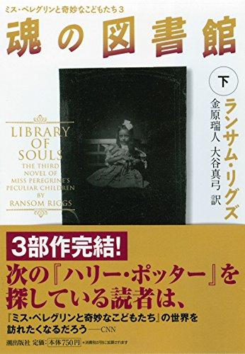 魂の図書館 下 (潮文庫) (ミス・ペレグリンと奇妙なこどもたち)