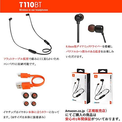 JBL『TUNE110BT』