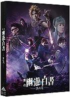 舞台「幽☆遊☆白書」其の弐 Blu-Ray