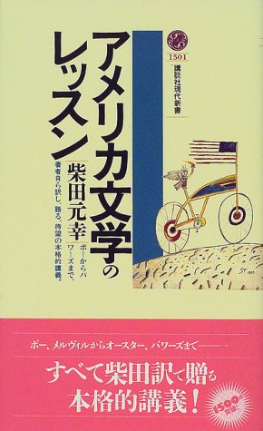 アメリカ文学のレッスン (講談社現代新書)