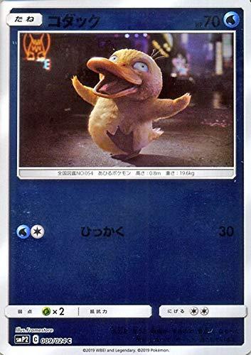 ポケモンカードゲーム SMP2 名探偵ピカチュウ コダック C | ポケカ ムービ—スペシャルパック 水 たねポケモン