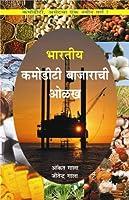 Bhartiya Commodity Bazaarachi Olakh - Guide to Indian Commodity Market Marathi