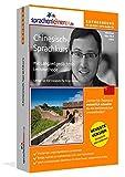 Chinesisch Reise-Sprachkurs: Chinesisch lernen für Urlaub in China. Software: Lernsoftware auf CD-ROM für Windows/Linux/Mac OS X + ... Computer / MP3-Player / MP3-fähigen CD-Player