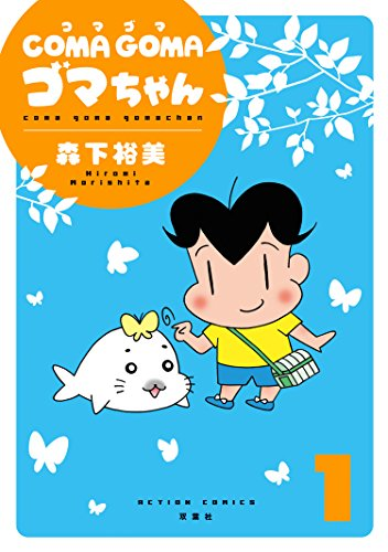 COMA GOMA ゴマちゃん : 1 (アクションコミックス)