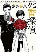 表紙: 死香探偵 連なる死たちは狂おしく香る (中公文庫)   喜多喜久