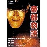 帝都物語 [DVD]