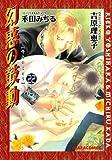 幻惑の鼓動22 (Charaコミックス)