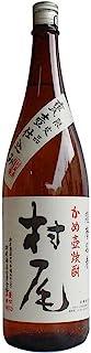 村尾酒造 村尾 (むらお) 25度 1800ml 1800ml