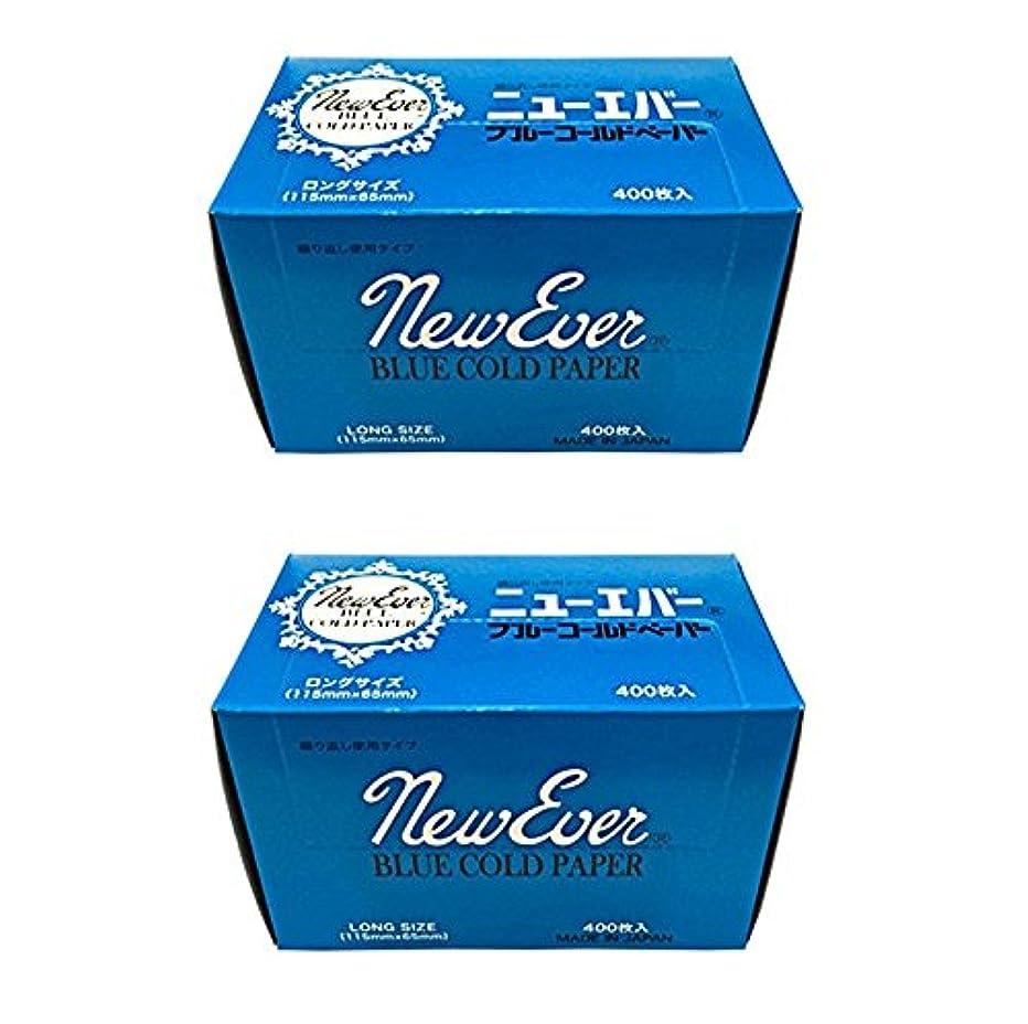 シャンパン反響する知恵【2箱セット】エバーメイト ニューエバー ブルーペーパー L ロングサイズ 400枚入