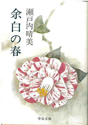 余白の春 (中公文庫 A 22-2)