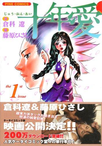 十年愛 1 (1) (パインコミックス)