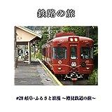 鉄路の旅 #28 岐阜・ふるさと浪漫 ~樽見鉄道の旅~