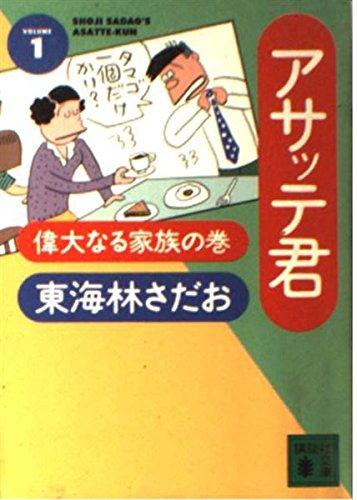 アサッテ君 (1) (講談社文庫)