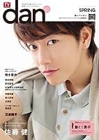 TVガイドdan[ダン]vol.1<春男子2014> (TOKYO NEWS MOOK 424号)