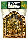 ユダヤの秘義 -カバラの象徴学-     イメージの博物誌 11 - セヴ・ベン・シモン・ハレヴィ, 大沼 忠弘