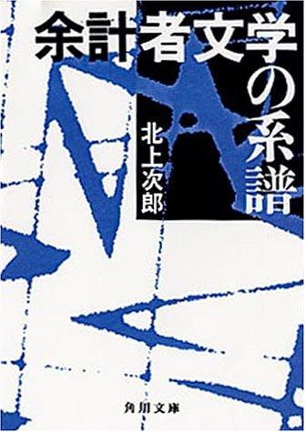余計者文学の系譜 (角川文庫ソフィア文庫)の詳細を見る