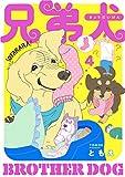 兄弟犬(4) (Kissコミックス)