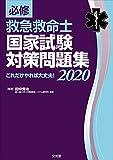 必修 救急救命士国家試験対策問題集2020