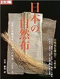 日本の自然布 (別冊太陽 スペシャル)