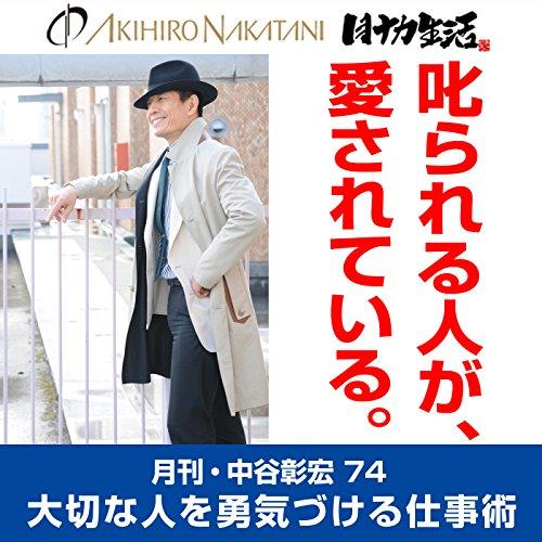『月刊・中谷彰宏74「叱られる人が、愛されている。」――大切な人を勇気づける仕事術』のカバーアート