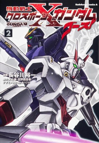 Mobile Suit Crossbone Gundam Ghost Vol.2 (Kadokawa Comics Ace) Manga