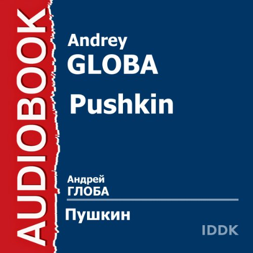 Pushkin [Russian Edition] audiobook cover art