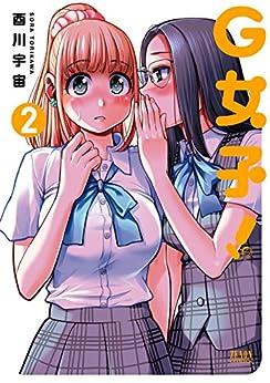[酉川宇宙]のG女子! 2巻 (ゼノンコミックス)
