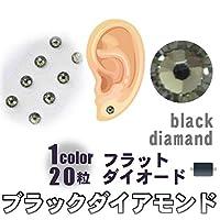 Beaut 耳つぼジュエリー フラットタイプ 日本製 粘着強化 耳ツボシール (1シート20粒ーMサイズ 約3mm)ブラックダイアモンド ~ 【初心者用耳つぼ説明書付き】