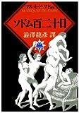 ソドム百二十日 (河出文庫)
