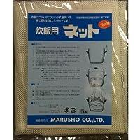 マルショー 炊飯用ライスネット 70cm角 1〜3升用
