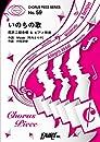 コーラスピースCP59 いのちの歌 / 竹内まりや  同声二部合唱&ピアノ伴奏譜 ~NHKドキュメンタリードラマ「開拓者たち」主題歌