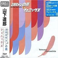 Phoenix by Tatsuro Yamashita (2003-06-11)