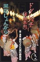 ドダレバチ(津軽甚句)/黒石じょんから