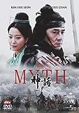 THE MYTH 神話[DVD]