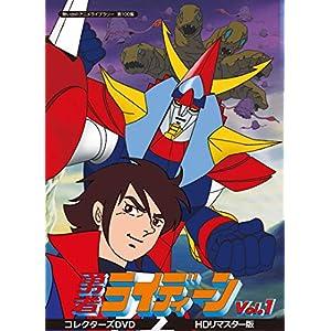 勇者ライディーン コレクターズDVD Vol.1 【想い出のアニメライブラリー 第100集】