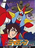 想い出のアニメライブラリー 第100集 勇者ライディーン コレクターズDVD Vol.1 <HDリマスター版>[BFTD-0304][DVD] 製品画像