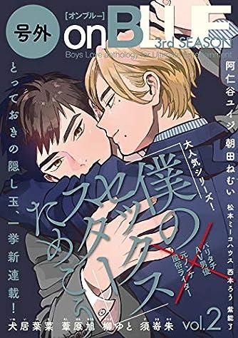 号外on BLUE 3rd SEASON vol.2 (on BLUEコミックス)