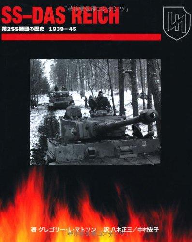 SSダス・ライヒ―第2SS師団の歴史1939‐45