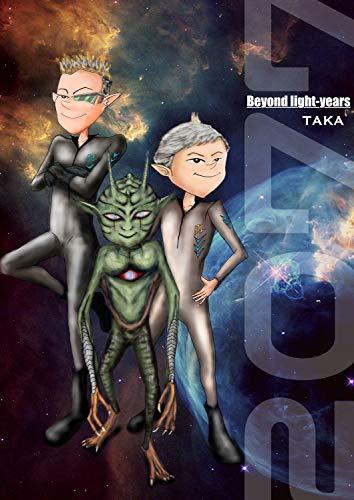 2077: Beyond light-years (ミーツ文庫)