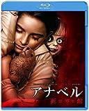 アナベル 死霊博物館[Blu-ray/ブルーレイ]