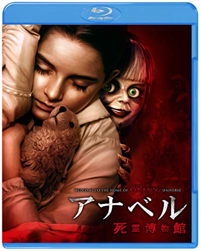 アナベル 死霊博物館 [Blu-ray]