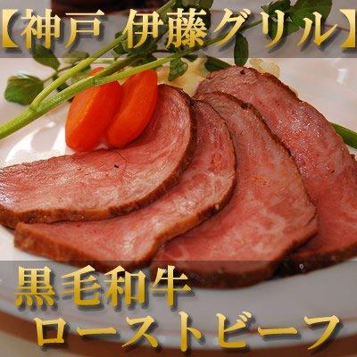 お歳暮 肉 内祝い ギフト お祝い返し / 黒毛和牛 ローストビーフ /伊藤グリル /高級 お肉 熟成 レストラン 老舗