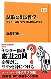試験に出る哲学—「センター試験」で西洋思想に入門する (NHK出版新書 563)